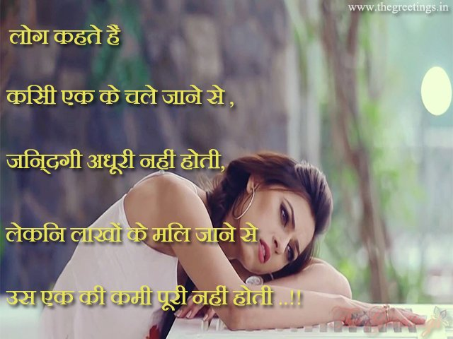 After Breakup Shayari 18