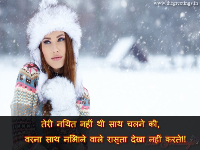 Breakup Diary Image In Hindi 22