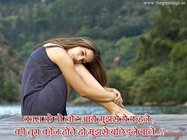 Emotional Breakup shayari 23