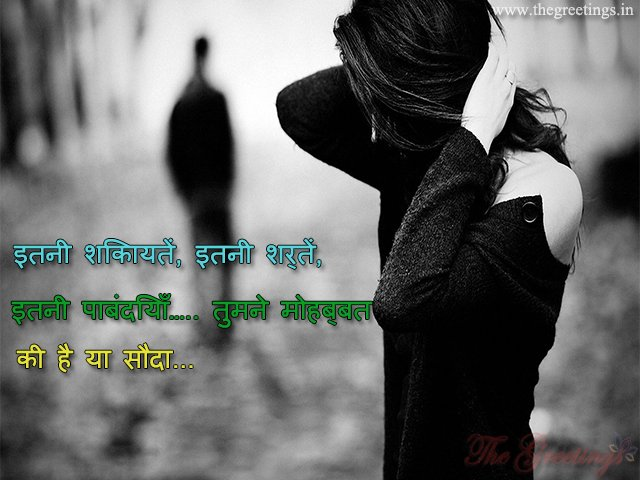 Hindi Quotes Breakup image 21