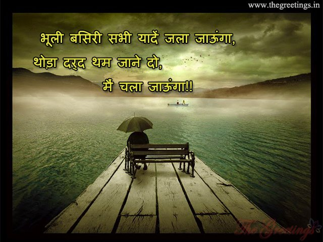 Hindi Shayari Breakup 10