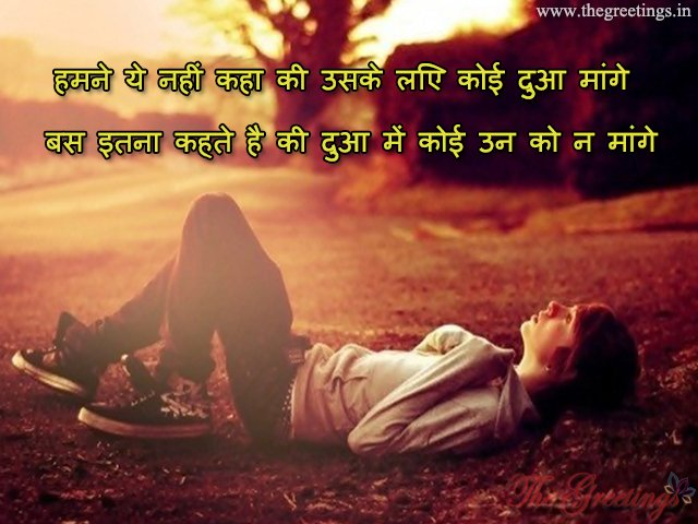 Hindi Shayari Breakup 6