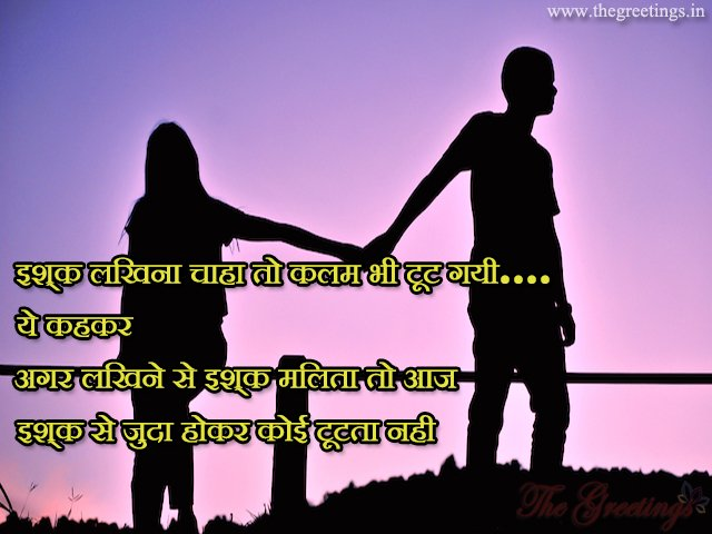 Judaai Breakup Shayari 11