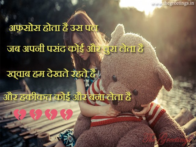 breakup shayari hindi 16