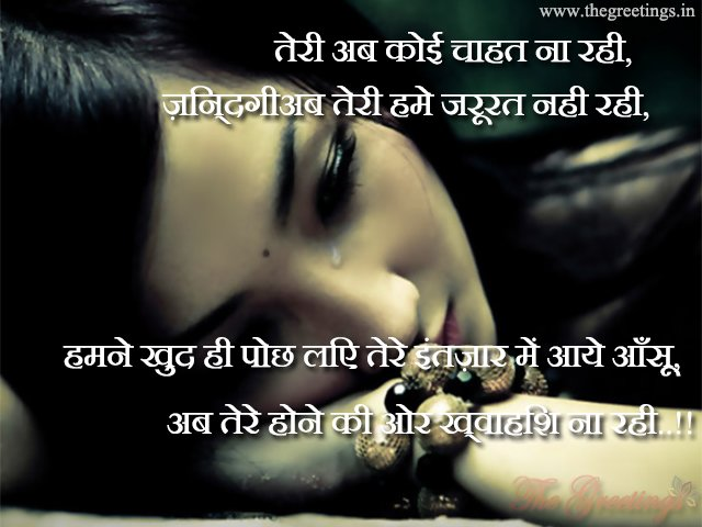 girlfriend breakup shayari 29