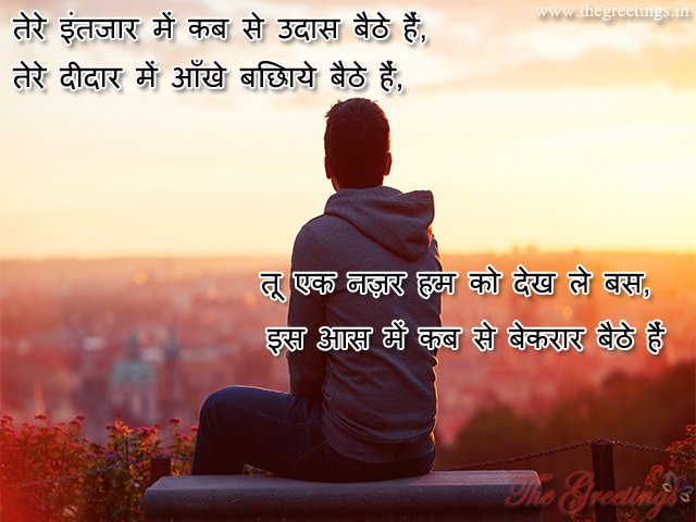girlfriend breakup shayari 7