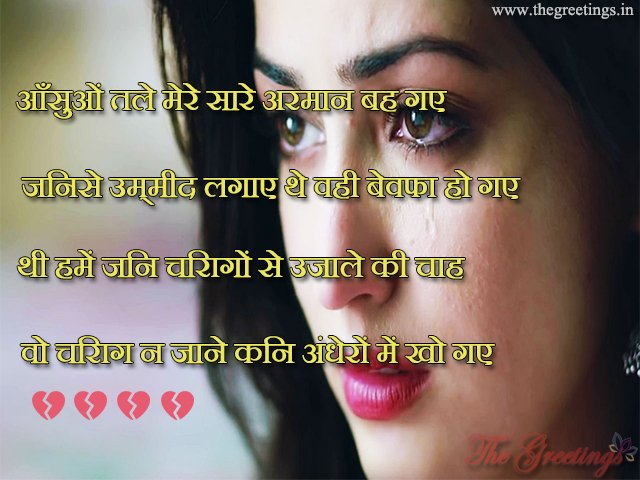 love breakup shayari 13