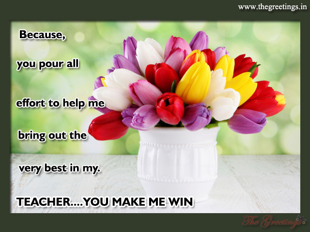 teachers day messages sms