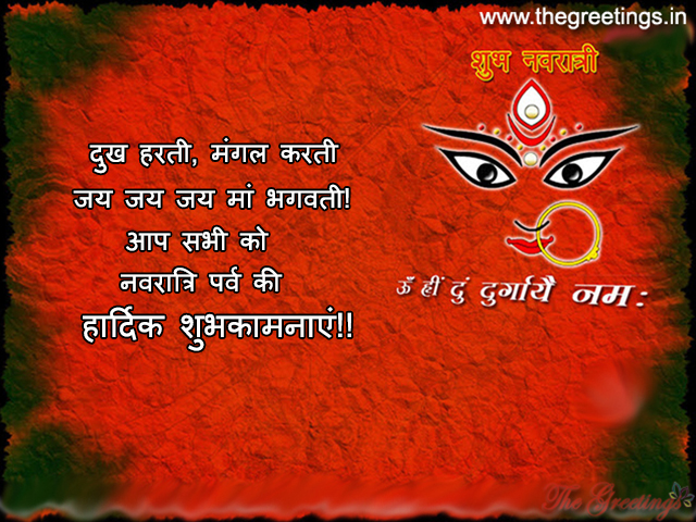 Beautiful Navratri Greetings