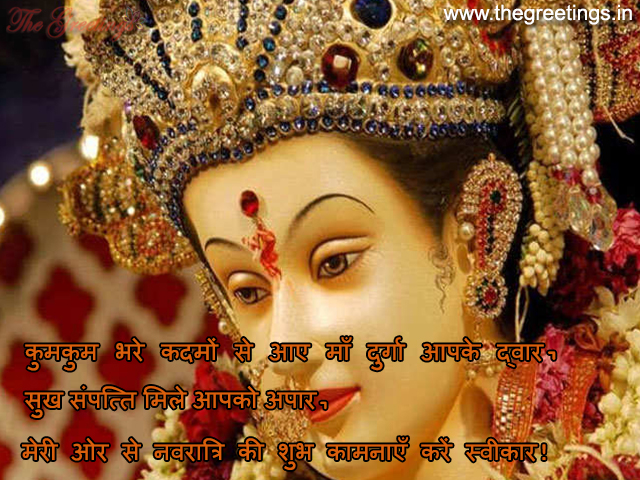 Beautiful Navratri Greeting images