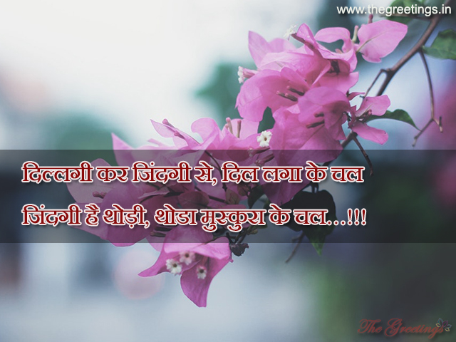 Beautiful Quotes Hindi Best Of Life