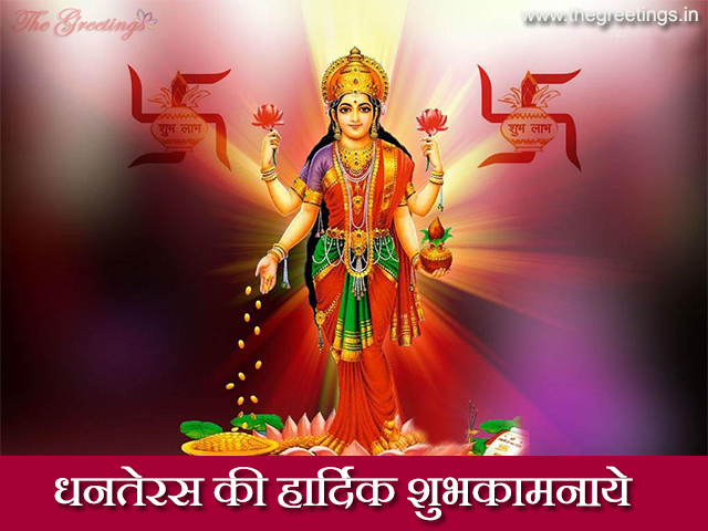 Best Dhanteras images