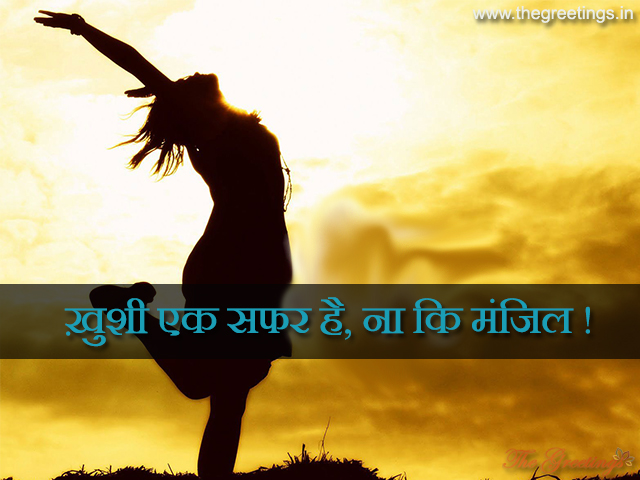 Best Top Hindi Quotes life