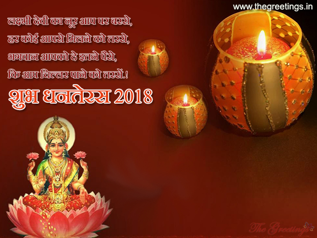 Best wishes dhanteras