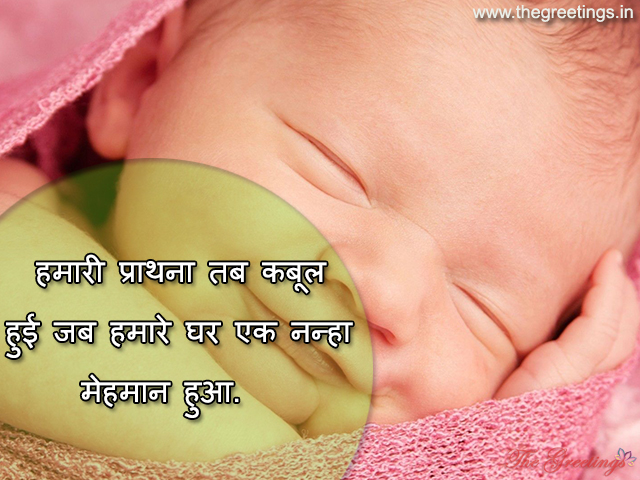 congratulations quotes for new born baby