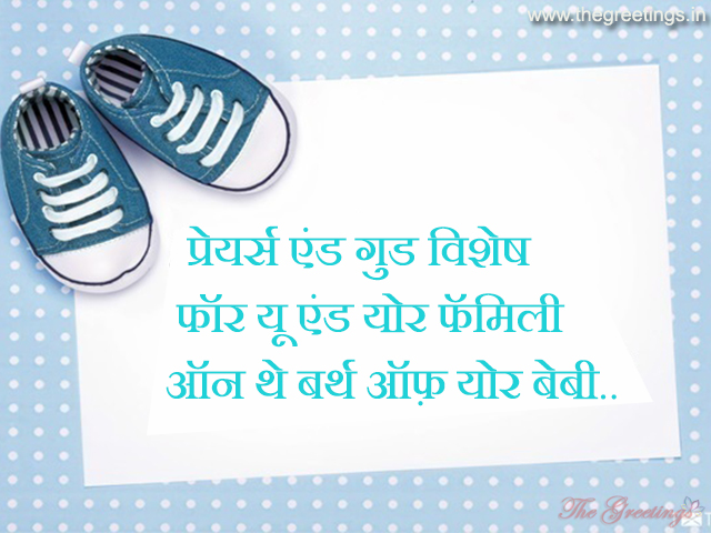 congratulations quotes for new baby boy in hindi