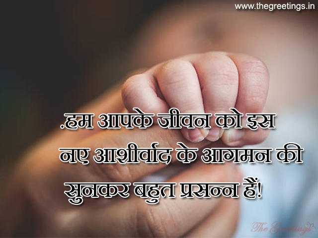 new baby congrats messages
