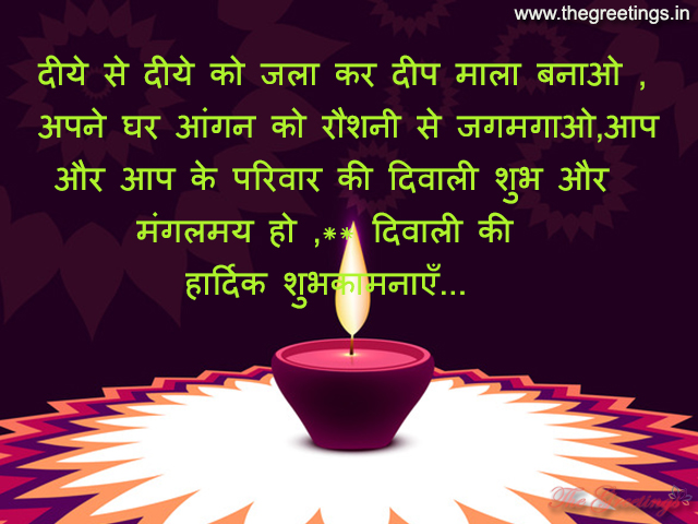 Diwali Special quotes