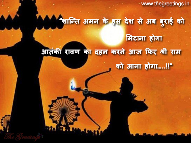 Dussehra Greetings in Hindi Wishes With Images