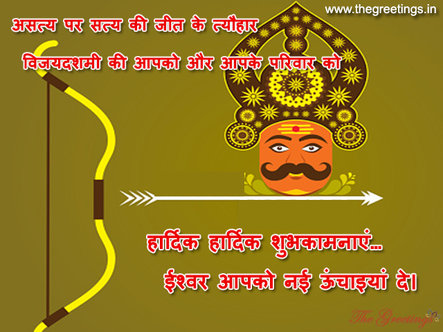 Dussehra Hindi Greetings Quotes