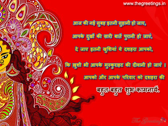 Dussehra Hindi wishes sms hindi facebook
