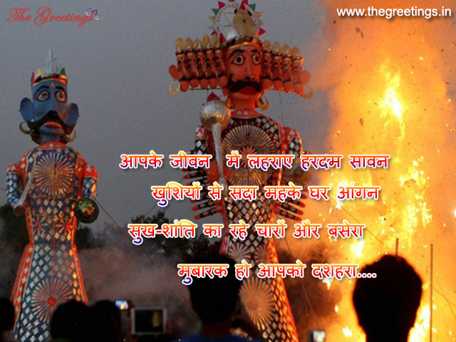 Dussehra Vijyadashmi Wishes in Hindi