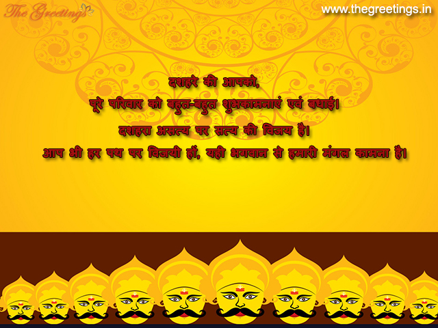 Dussehra Wishes SMS in Hindi