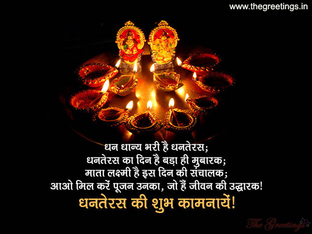 Happy Dhanteras Wishes pictures