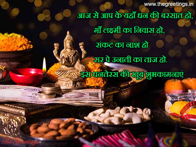 Happy Dhanteras wishes hindi 2018