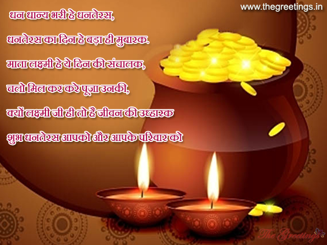 Happy Dhanteras wishes beautiful card