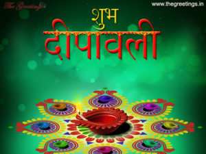Happy Diwali 2018 hindi wishes