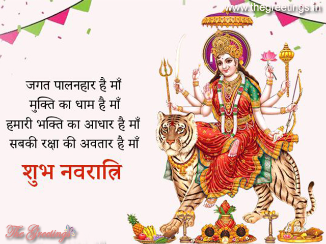 happy navratri sms hindi