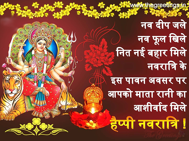 happy navratri cards