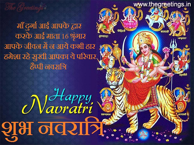 subh navratri card in hindi