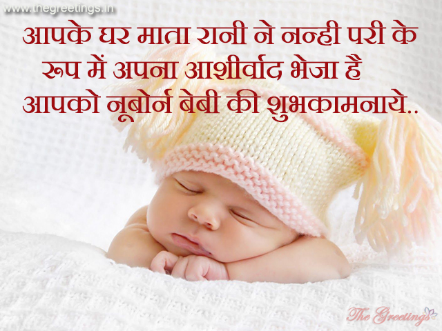 Congratulations wishes quotes for new baby girl