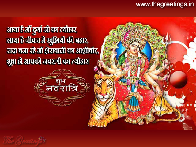 navratri facebook message