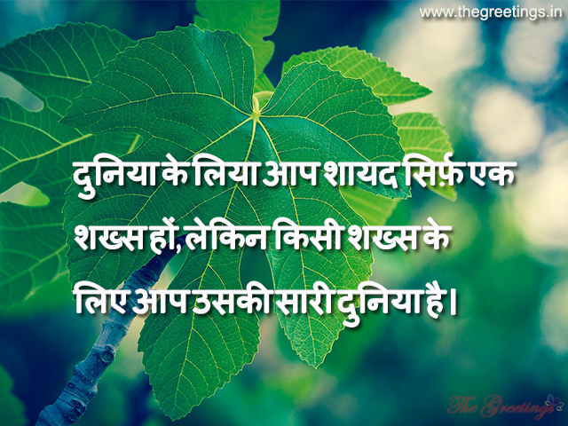 Life Living Quotes In Hindi