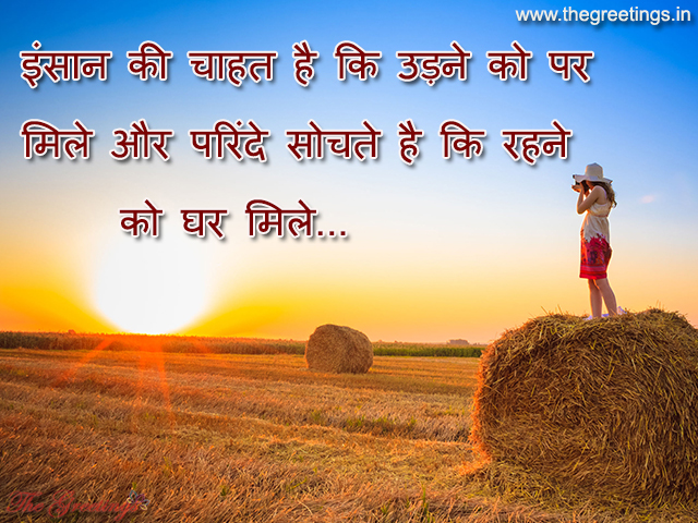 Life Quotes In Hindi photo