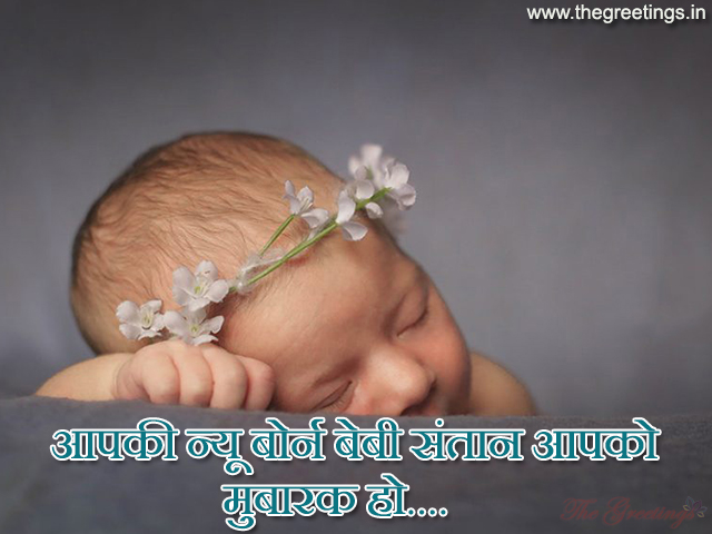 most beautiful new baby quotes in hindi