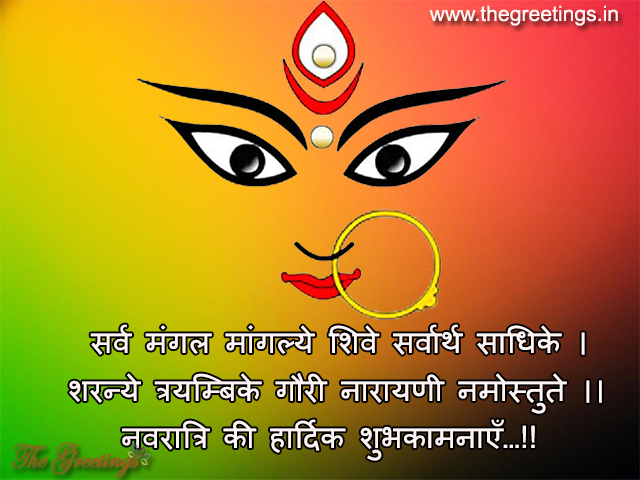 best navratri quotes