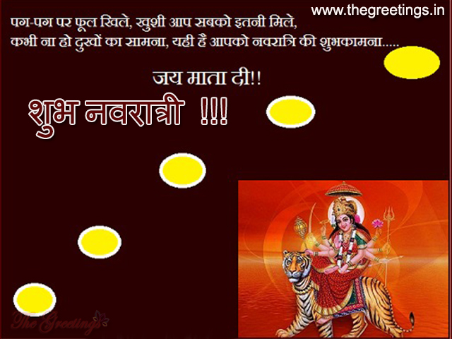 navratri hindi whatsapp shayri