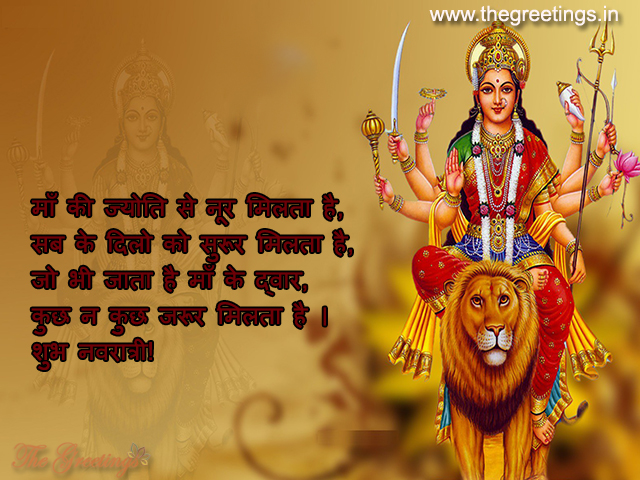 navratri sms hindi