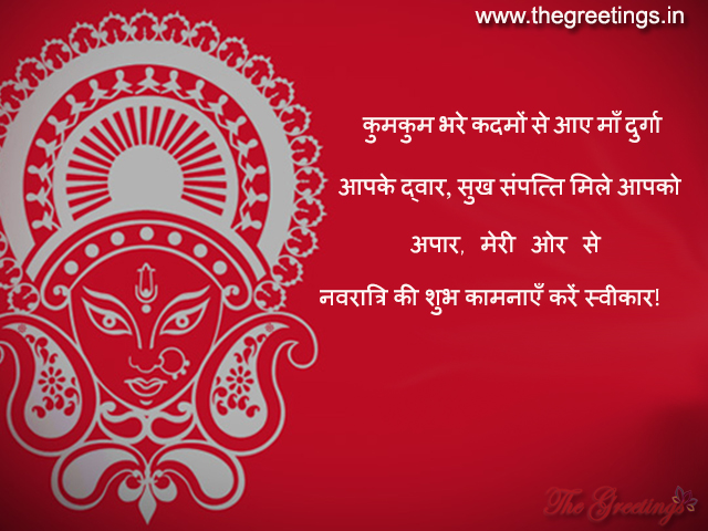 navratri whatsapp and facebook quotes