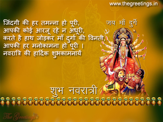 navratri hindi images