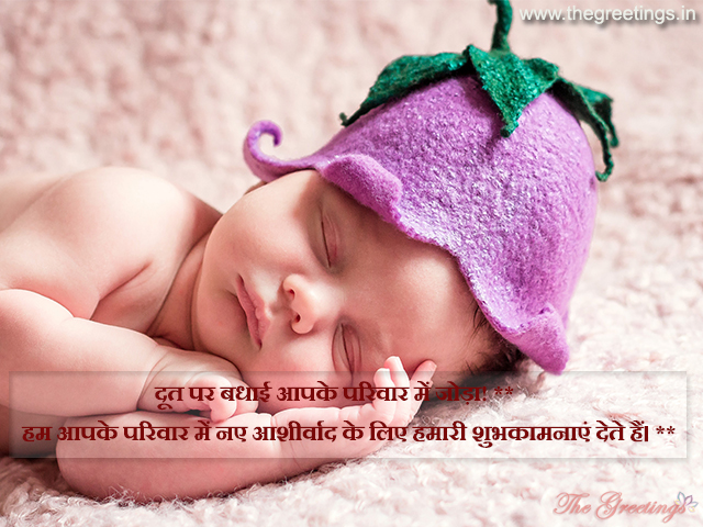 New Born Baby Wishes images in hindi