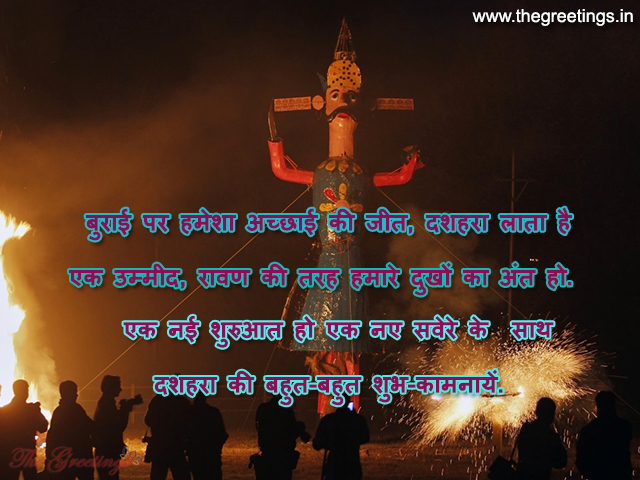 Vijayadashami Dussehra Wishes SMS Hindi