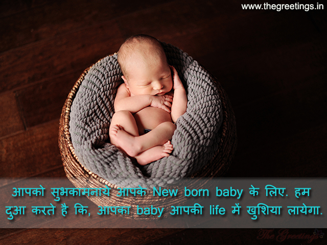 newly born baby congratulations quotes