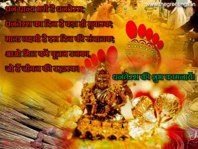 Wishes for a Happy Dhanteras