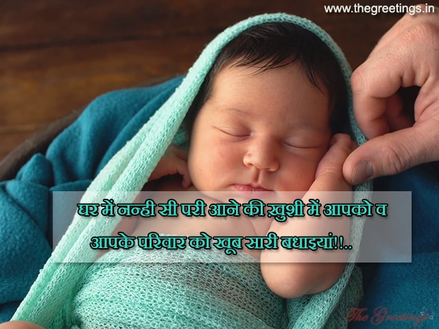beautiful new born baby quotes images