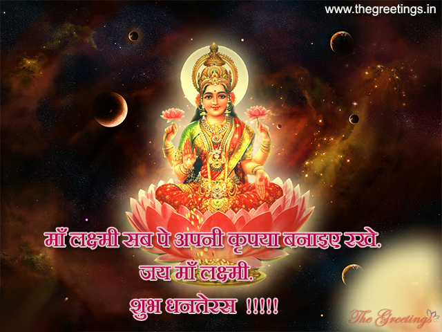 best Dhanteras greetings